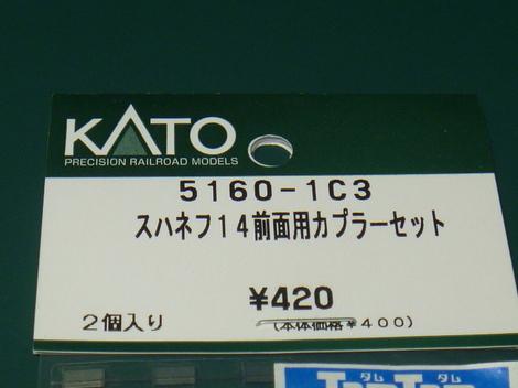 P1010396