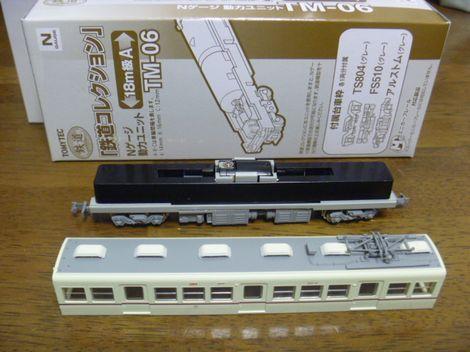 P1010649
