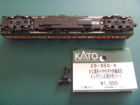 P1040490