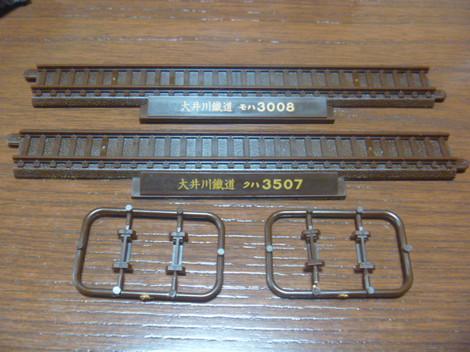 P1060607