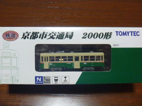 P1070510