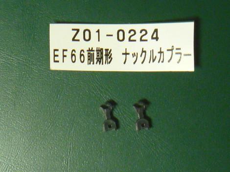 P1070623