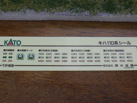 P1080060